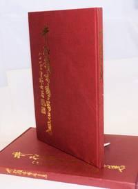 Jing Songling shu hua zhan zhuan ji