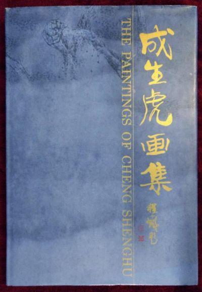 Shanghai: Shanghai People's Fine Arts Publishing House. Near Fine in Near Fine dj. 1999. Presumed 1s...