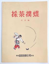 image of Cai cha pu die  採茶撲蝶