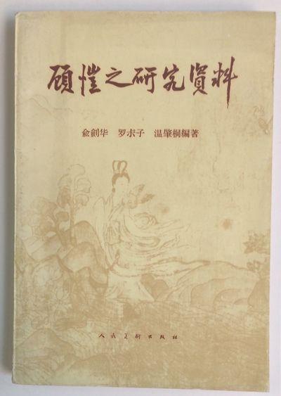 Beijing: Renmin meishu chubanshe 人民美術出版社, 1962. 231 pages, 39 unn...