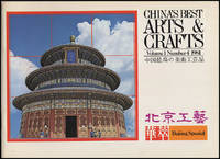 China's Best Arts and Crafts: Beijing Special ( Volume 1, No. 4, 1981)