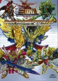 SD Gundam Sangokuden Memorial Book ~ SD Gundam Sangokuden Brave Battle Warrio...