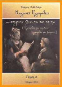 image of Kypriaka paramythkia A'