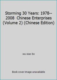 Storming 30 Years: 1978--2008  Chinese Enterprises (Volume 2) (Chinese Edition)