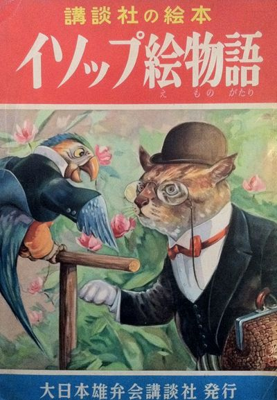 1950. 8vo. Color illustrated wrappers. Superb anthropomorphic illustrations in color throughout. Spi...