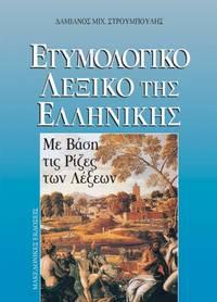 image of Etymologico lexico tes hellenikes