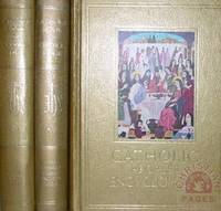 The Catholic Peoples Encyclopedia (In Three Volumes)