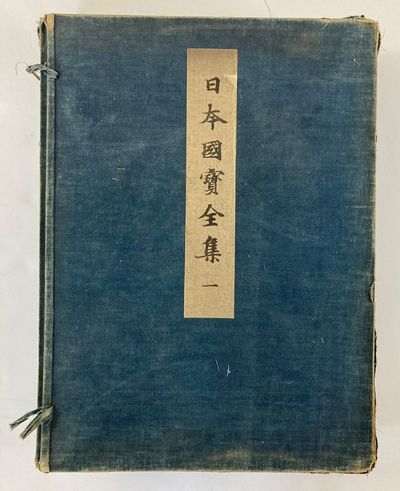 Other. A collection of twelve volumes edited by the Japanese Ministry of Education and Culture (Momb...