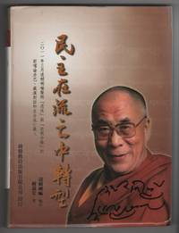 Democracy Transformation in Exile. Three Essays: Dalai Lama by  Chia-hung Su - Paperback - 2012 - from Sweet Beagle Books and Biblio.co.uk