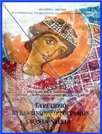 image of Heureterio Byzantinon toichographion: Ionia nesia = Corpus de la Peinture Monumentale Byzantine de la Grece: iles Ioniennes