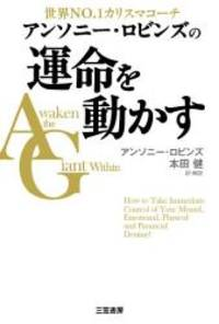 image of Awaken the Giant Within: How to Take Immediate Control of Your Mental, Emotional, Physical and Financial Destiny! (Japanese Edition)