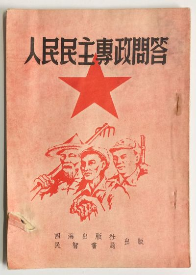 Hong Kong: Si hai chu ban she, 1950. 32p., pamphlet, cover torn, paper toned. Questions and answers ...