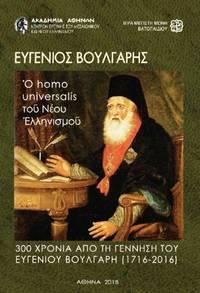 Eugenios Voulgares: Ho homo universalis tou neou hellenismou - 300 chronia apo te gennesi tou (1716-1806)