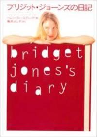 image of Bridget Jones's Diary [In Japanese Language]