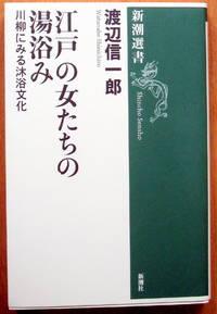 image of Shincho Sensho
