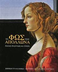 TO PHOS TOU APOLLONA by  Mina (ed.) Gregori - Paperback - 2003 - from DEMETRIUS SIATRAS (SKU: 4)