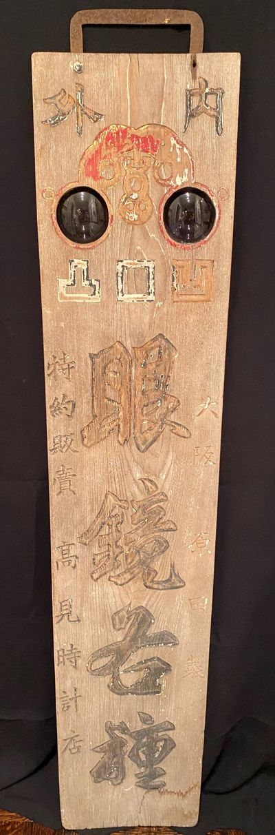 Narrow rectangular board (1580 x 306 x 25 mm.), with orig. metal fitting at top to facilitate hangin...