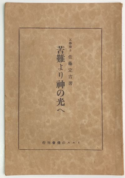 Tokyo: Iesu no Shimobekai, 1935. 40p., slender pamphlet, Japanese-American ownership inscription on ...