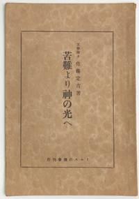 image of Kunan yori kami no hikari e.