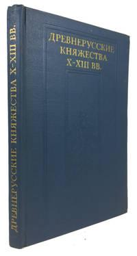 Drevnerusskie kniazhestva X-XIII vv