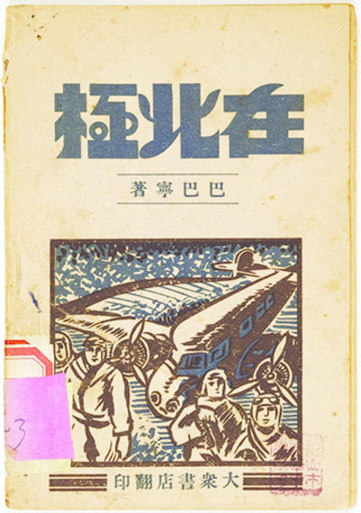 In the Arctic [Chinese text]