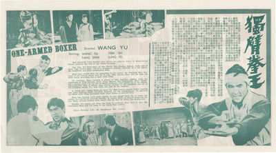 Hong Kong: Cathay Studios / Cheung Ming Film / Golden Harvest, 1972. Vintage double-sided flyer for ...