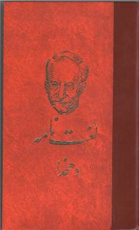 Dehkhoda Dictionary Encyclopedia - Loghat Nameh Dehkhoda . Complete Set in 50-volumes