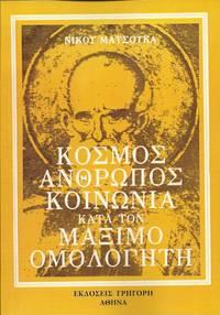 image of Cosmos, anthropos, koinonia kata ton Maximo Homologete