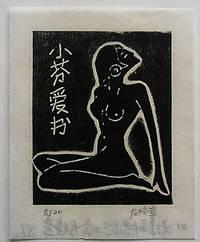 image of Ex-libris China. Femme qui regarde en haut