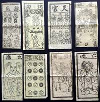 Chinese Woodblock Paper Gods