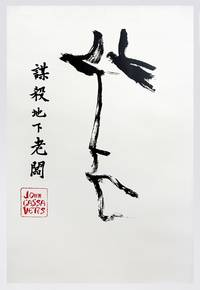 KILLING OF A CHINESE BOOKIE, THE (1976) Poster style E (?)
