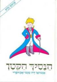 image of The Little Prince (Hebrew) (Hebrew Edition)