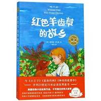 image of Where the Red Fern Grows (Chinese Edition)