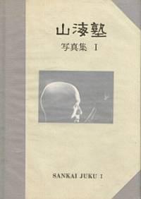 SANKAI JUKU 1 by  Sankai JUKU - Hardcover - from Sainsburys Books Pty Ltd and Biblio.com