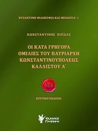 image of Hoi kata Gregora homilies tou Patriarche Constantinoupoleos Callistou A\'