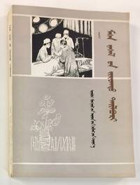 image of [Surgery manual in Mongolian]