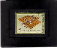 Tchotchke Stamp Art - Collectible Postage Stamp -  Early Russian Aircraft