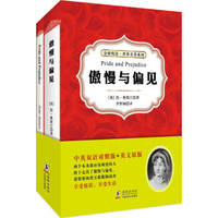 image of Pride and prejudice (chinese-english bilingual version with pure English version)(Chinese Edition)
