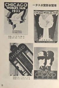 KÔKOKKAI  THE PUBLICITY WORLD  Vol. 7, #11