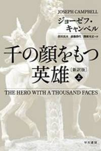 image of The Hero with a Thousand Faces (Japanese Edition)