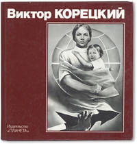 [Text in Russian] Viktor Koretskii