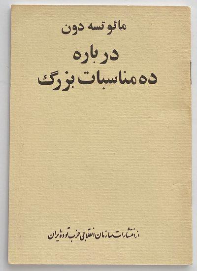 Rome, Italy: Sāzmān-i Inqilābī-i Ḥizb-i Tūdah-'i Īrān, 1977. 31p., staplebound pamphlet, v...