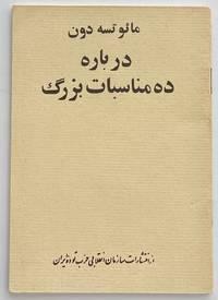 Dar bārah-i dah munāsibāt-i buzurg (25 Āvrīl 1956)