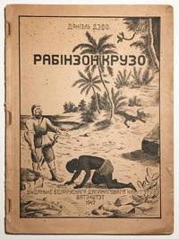 Rabinzon Kruzo / Robinson Crusoe.  Translated from the English into Belarussian  by Svyataslau Kousch (Camp Commander)].