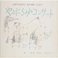 Cartoon2 / Yabunirami No Concert