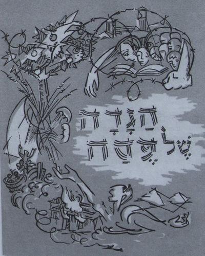 Bet ha-Shitah: Shitim, Mekhon Ha-Hagim, 2011. First edition. Hardcover. vg- to fine. Quarto. (x) 638...