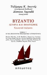 Byzantio - Historia kai politismos - Ereunetika porismata, VOL. VI