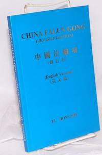 China Falun Gong (Revised edition) by  Hongzhi Li - Paperback - 1998 - from Bolerium Books Inc., ABAA/ILAB (SKU: 127097)