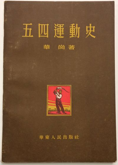 Shanghai: Hua dong ren min chu ban she, 1954. 168 pages, very good paperback. History of the May 4th...