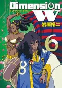 image of ディメンションW(6) (ヤングガンガンコミックスSUPER)